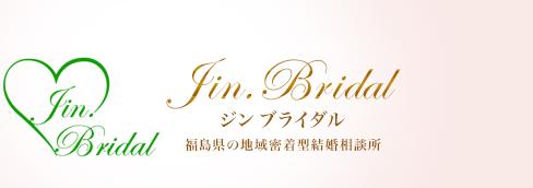 福島市 結婚相談所 ジンブライダル