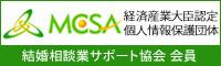 結婚相談業サポート協会(MCSA)
